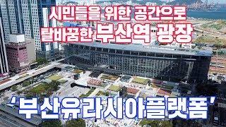 시민들을 위한 문화공간으로 탈바꿈한 부산역광장! '부산…