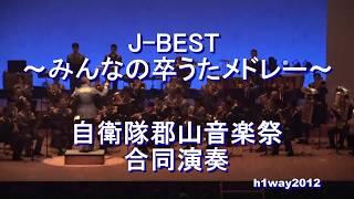 """「みんなの卒うたメドレー」""""Everyone's Gradual Medley""""『第35回自衛隊郡山音楽祭』合同演奏"""