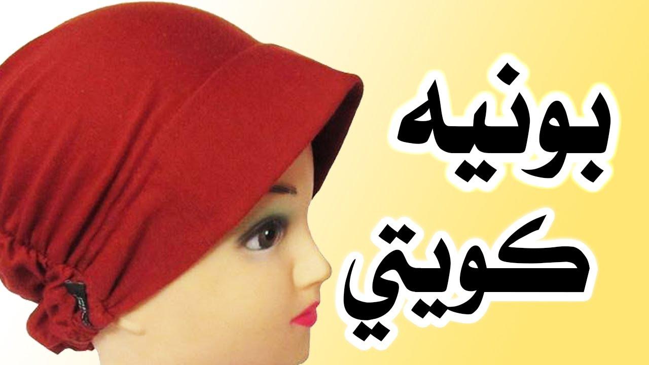 طريقة خياطة بونيه الكويتى للمحجبات2020 Youtube
