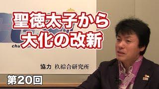 今回の日本人を考えるは聖徳太子から大化の改新についてです。 近年、聖...