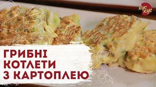 Грибні котлети з картоплею по-селянськи | Простий рецепт котлет | Що приготувати на вечерю