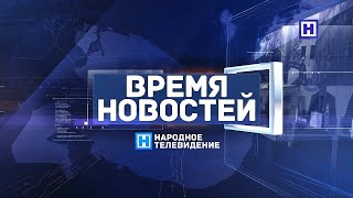 Программа Время новостей 12 июля 2021 г