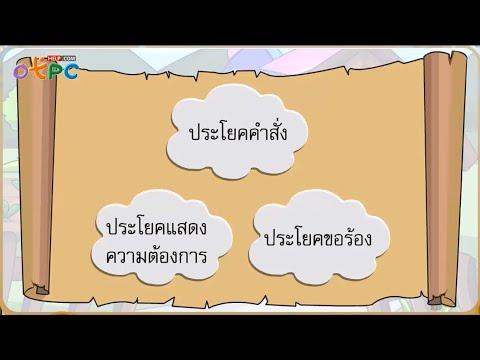 ประโยคชนิดต่างๆ ตอนที่ 2 - สื่อการเรียนการสอน ภาษาไทย ป.3