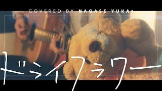 ➕ ドライフラワー - 優里 // covered by ながせゆか+ (Acoustic)