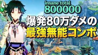 【原神】80万ダメ叩き出す大人気仙人