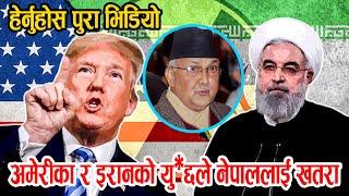 America र Iran को युद्दले Nepal मा यस्तो ख*तरा, हेर्नुस पुरा भिडियो