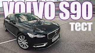 Volvo S90 2017 Обзор и Тест Драйв  Игорь Бурцев