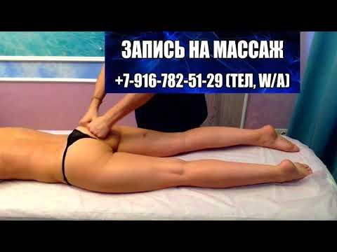 Сухой массаж от целлюлита. Dry Massage From Cellulite