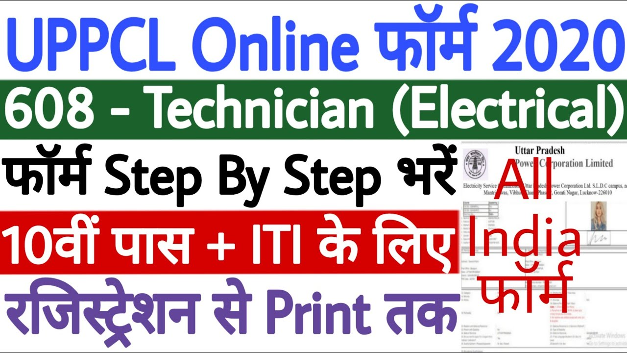 UPPCL Technician Electrical Online Form 2020   How to Fill UPPCL Technician Online Form 2020 देखें