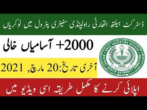District Health Authority Rawalpindi Sanitary Patrol Jobs 2021   Latest Jobs