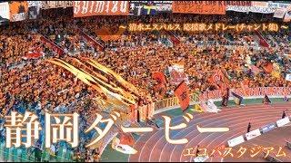 清水エスパルス チャント集 2019.4.15 vsジュビロ磐田 静岡ダービー.