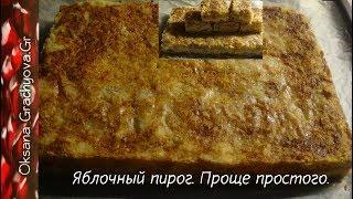 Самый простой и вкусный рецепт яблочного пирога.