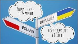 Впечатление от Украины после двух лет в Польше