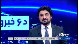 Ariana News 6pm News 22 Jan 2019 | آریانانیوز، خبرهای پشتو، ۲دلو، ۱۳۹۷