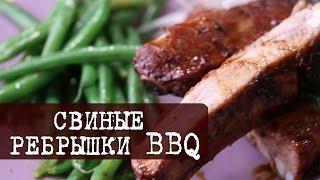 """Свиные ребрышки барбекю (простой и быстрый рецепт)   Кухня """"Дель Норте"""""""