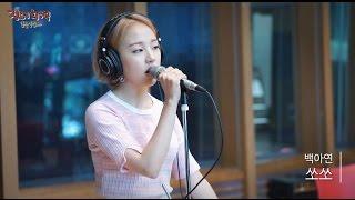 Baek A Yeon - So So, 백아연 - 쏘쏘 [정오의 희망곡 김신영입니다] 20160525