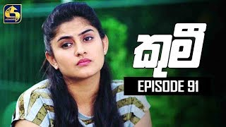 Kumi Episode 91|| ''කුමී'' || 07th October 2019 Thumbnail