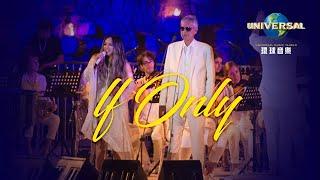 安德烈波伽利 Andrea Bocelli & 張惠妹 aMEI - If Only(MV)
