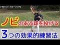 ノビのある球を投げる!3つの効果的練習法【後編】