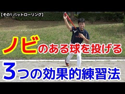 ノビのある球を投げる3つの効果的練習法後編