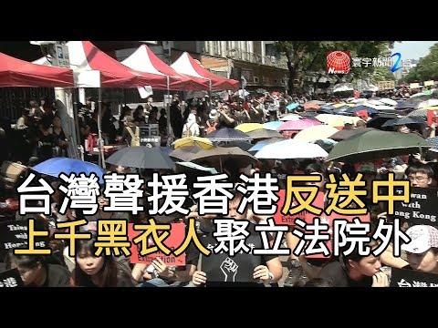 台灣聲援香港反送中 上千人著黑衣聚立法院外|寰宇整點新聞20190616