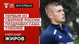Александр Жиров Первым из сборной России поздравил Саша Соболев