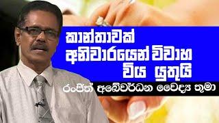 කාන්තාවක් අනිවාරයෙන් විවාහ විය යුතුයි   Piyum Vila   09 - 05 - 2019   Siyatha TV Thumbnail
