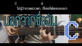 นอกจากชื่อฉัน acoustic ฝึกเล่นซ้อมร้อง Actart   •   Gling-studio  