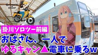 【おばさんソロツー珍道中】ゆるキャン△電車に乗ってきたw <掛川カブ散歩・前編>モトブログ#56