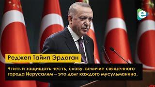 Реджеп Тайип Эрдоган «Защита Иерусалима – это долг каждого мусульманина»