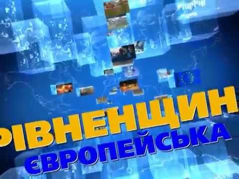 Рівненщина Європейська (Світлана Богатирчук-Кривко, член Конгресу місцевих та регіональних влад РЄ)