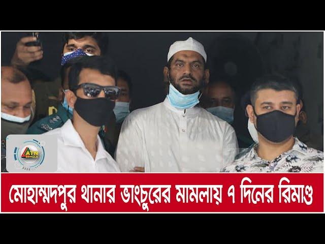 মোহাম্মদপুর থানার ভাংচুরের মামলায় ৭ দিনের রিমাণ্ড | ATN Bangla News