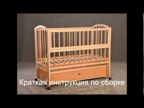 Инструкция По Сборке Детской Кроватки C600