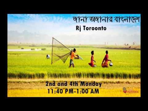 Jana Ojanar Bangladesh- Chittagong (জানা অজানার বাংলাদেশ-চট্টগ্রাম)