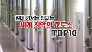 [내맘대로 랭킹] 절대가서는 안되는 최악의 교도소 TOP10
