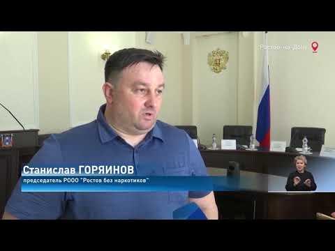 Руководитель «Ростов без наркотиков» С.В.Горяинов принял участие в заседании «круглого стола»
