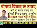 Astrological solution to Property Related Problems | Tips To Sell The Property | vastu tips