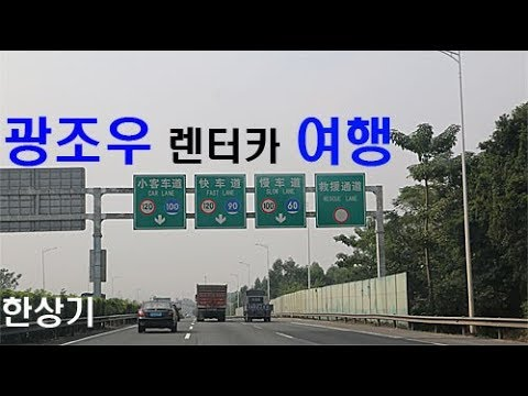 중국 광조우 렌터카 여행 합본(Road trip in Guangzhou China by VW Lavida) - 2016.11