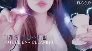 ASMR 미래의 귀청소방 Ear cleaning of the future (ENG SUB) Sci-fi asmr/공상과학 asmr/Korean asmr/한국어 asmr/귀파기
