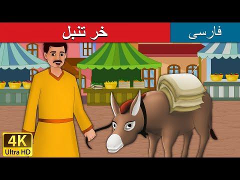 خر تنبل   داستان های فارسی   قصه های کودکانه   Dastanhaye Farsi   Persian Fairy Tales thumbnail