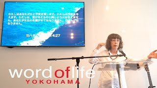 「神の平安」松澤富貴子牧師・ワードオブライフ横浜