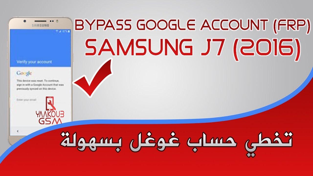 تخطي حساب غوغل لهاتف سامسونج Bypass Google Account Samsung J7