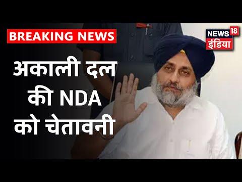 Akali Dal ने NDA गठबंधन से अलग होने की दी धमकी, किसानों, बढ़ते डीजल के दाम जैसे मुद्दों पर नाराजगी