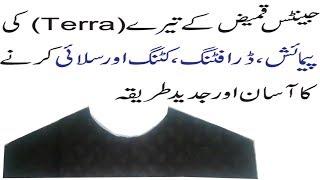 Gents Kameez TERRA PATTI Drafting ,Cutting ,Stitching ---  In Urdu