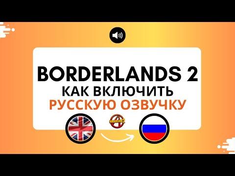 Borderlands 2 как включить русскую озвучку (Epic Games) Бордэрлэндс 2 [ПОЛНОСТЬЮ НА РУССКОМ]