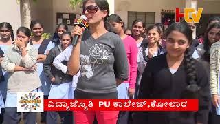 Campus - Vidya jyothi PU college - Kolar - part 3
