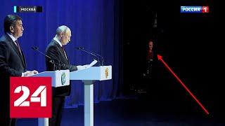 """Необычные кадры! Путин на сцене, а что ЗА сценой? """"Москва. Кремль. Путин"""" от 01.03.2020"""