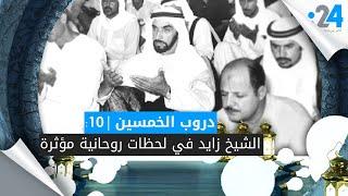 دروب الخمسين (10): الشيخ زايد في لحظات روحانية مؤثرة