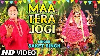 माँ तेरा जोगी I Maa Tera Jogi I SAKET SINGH I I New Latest Full HD Song