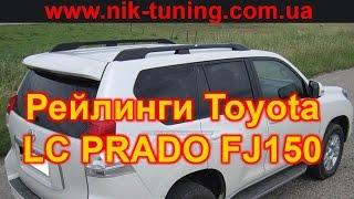 Рейлинги Toyota LC Prado FJ150. Рейлинги на Тоёта Прадо 150 roof rack, relingi, bagaznik